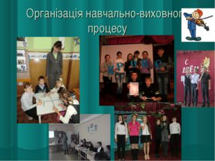 Організація навчально-виховного процесу