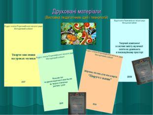 Відділ освіти Первомайської міської ради Методичний кабінет Творче мислення н