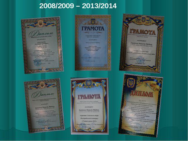 2008/2009 – 2013/2014