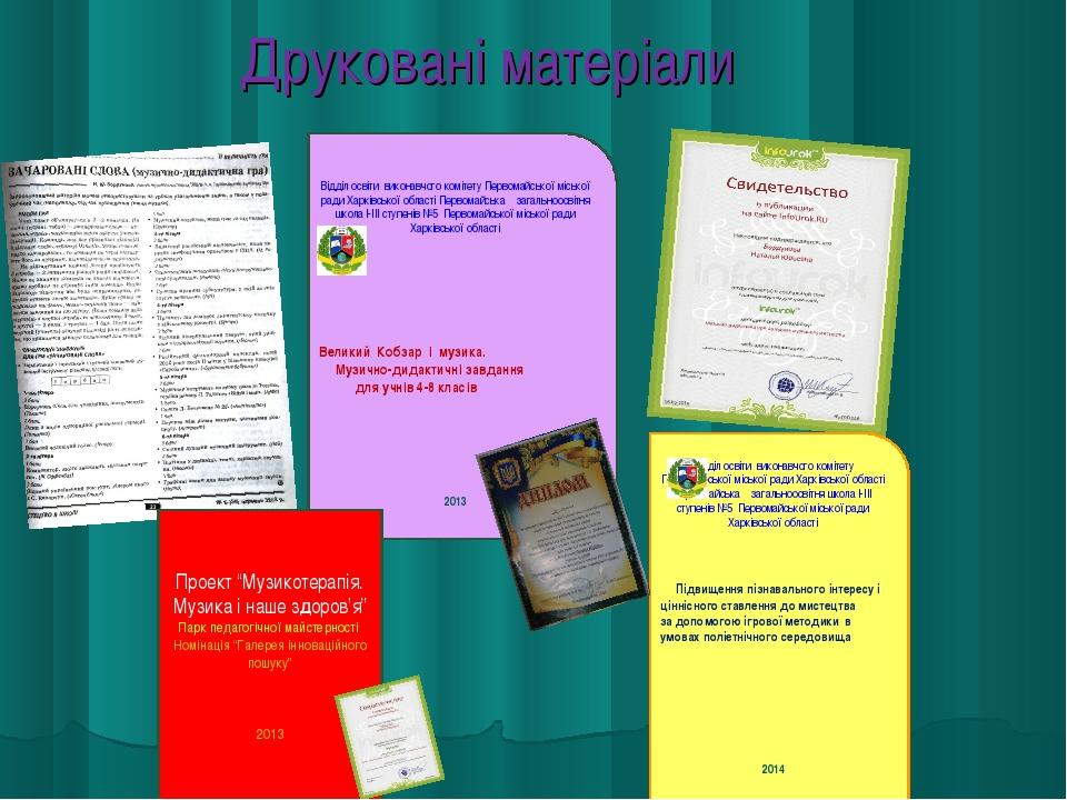 Друковані матеріали Відділ освіти виконавчого комітету Первомайської міської...