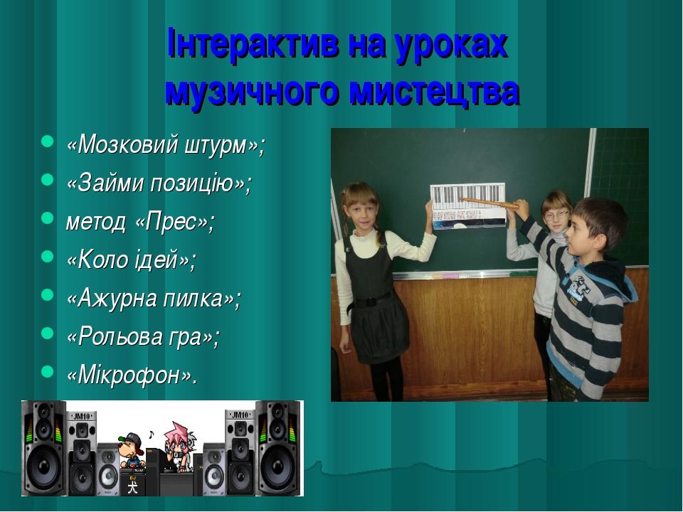 Інтерактив на уроках музичного мистецтва «Мозковий штурм»; «Займи позицію»; м...