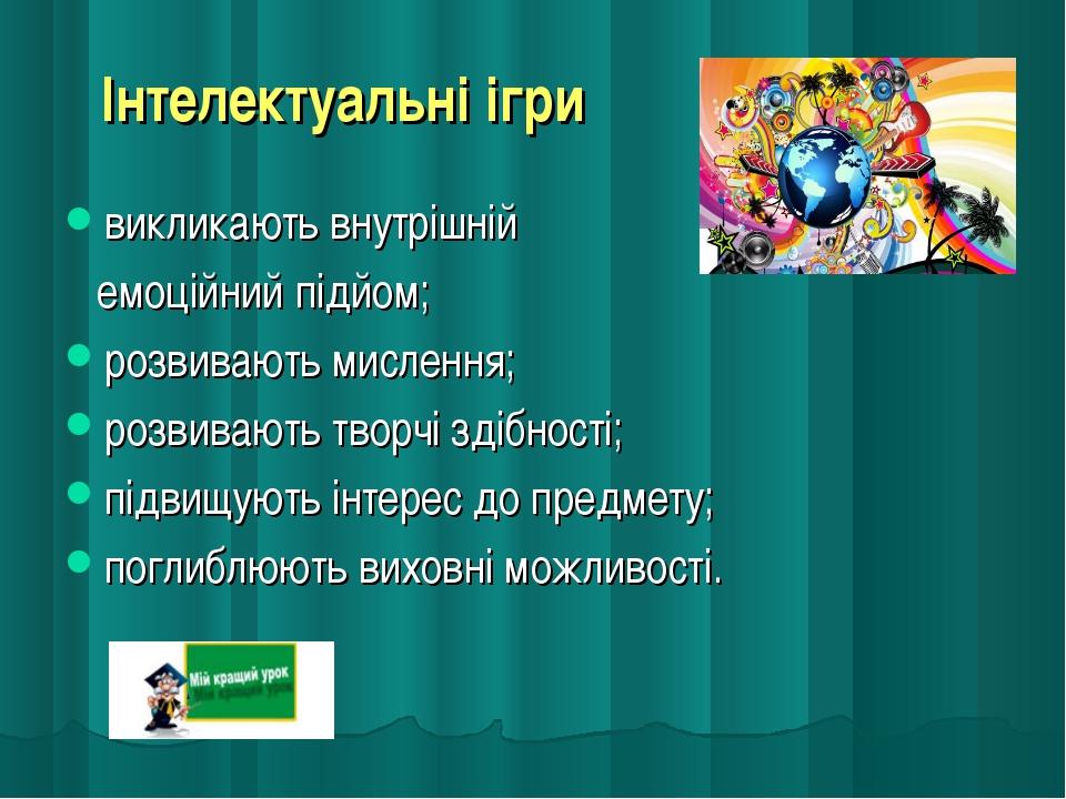 викликають внутрішній емоційний підйом; розвивають мислення; розвивають творч...