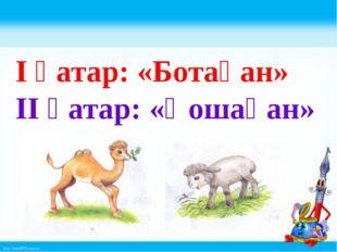 І қатар: «Ботақан» ІІ қатар: «Қошақан» http://linda6035.ucoz.ru/