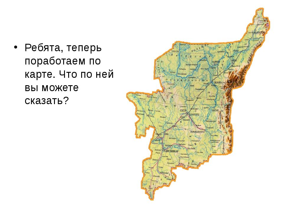 Ребята, теперь поработаем по карте. Что по ней вы можете сказать?
