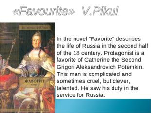 "In the novel ""Favorite"" describes the life of Russia in the second half of th"