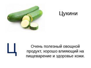Цукини Очень полезный овощной продукт, хорошо влияющий на пищеварение и здоро