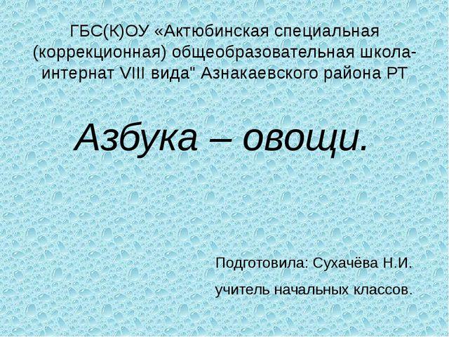 ГБС(К)ОУ «Актюбинская специальная (коррекционная) общеобразовательная школа-и...
