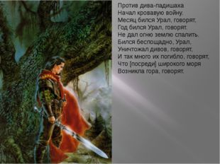Против дива-падишаха Начал кровавую войну. Месяц бился Урал, говорят, Год бил
