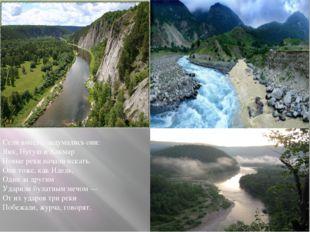 Сели вместе, задумались они: Яик, Нугуш и Хакмар Новые реки начали искать. Он