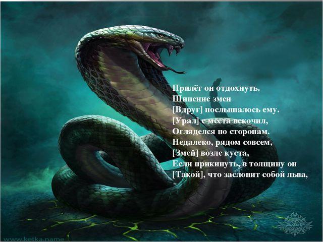 Прилёг он отдохнуть. Шипение змеи [Вдруг] послышалось ему. [Урал] с места вск...