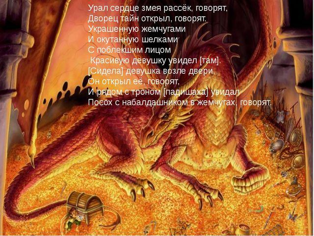 Урал сердце змея рассёк, говорят, Дворец тайн открыл, говорят. Украшенную жем...