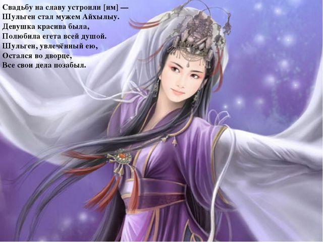 Свадьбу на славу устроили [им] — Шульген стал мужем Айхылыу. Девушка красива...