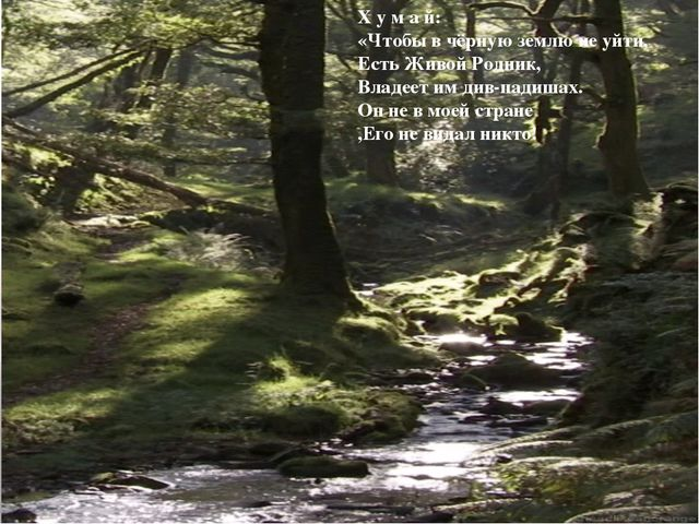 Х у м а й: «Чтобы в чёрную землю не уйти, Есть Живой Родник, Владеет им див-п...