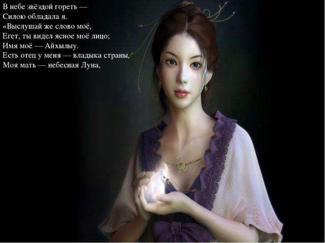 В небе звёздой гореть — Силою обладала я. «Выслушай же слово моё, Егет, ты ви...