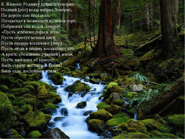 К Живому Роднику пришёл, говорят, Полный [рот] воды набрал, говорят, По дорог...