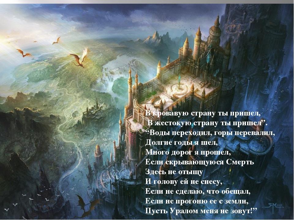 """В кровавую страну ты пришел, В жестокую страну ты пришел"""". """"Воды переходил, г..."""