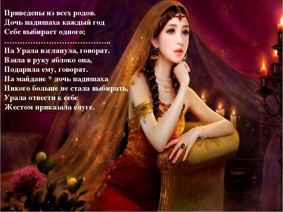 Приведены из всех родов. Дочь падишаха каждый год Себе выбирает одного; ……………...