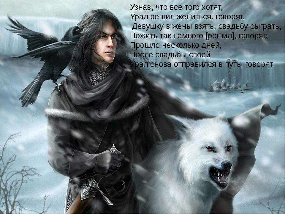 Узнав, что все того хотят, Урал решил жениться, говорят, Девушку в жены взять...