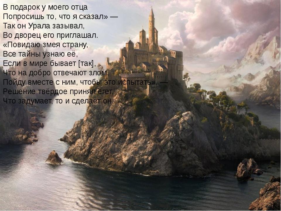В подарок у моего отца Попросишь то, что я сказал» — Так он Урала зазывал, Во...