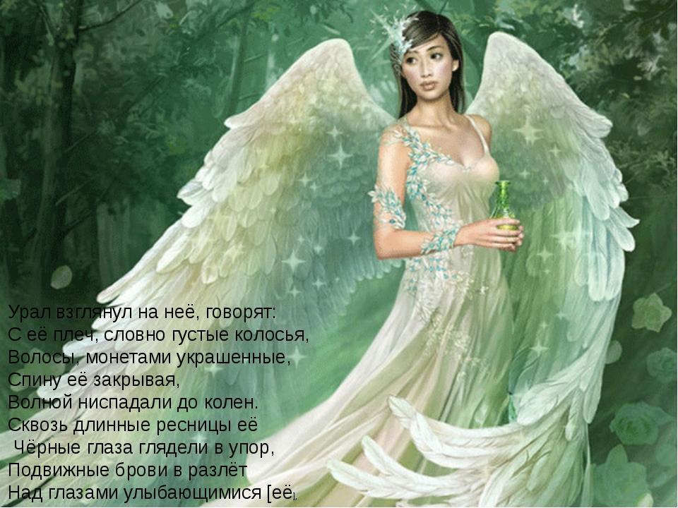 Урал взглянул на неё, говорят: С её плеч, словно густые колосья, Волосы, моне...