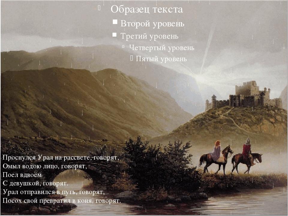 Проснулся Урал на рассвете, говорят, Омыл водою лицо, говорят, Поел вдвоём С...