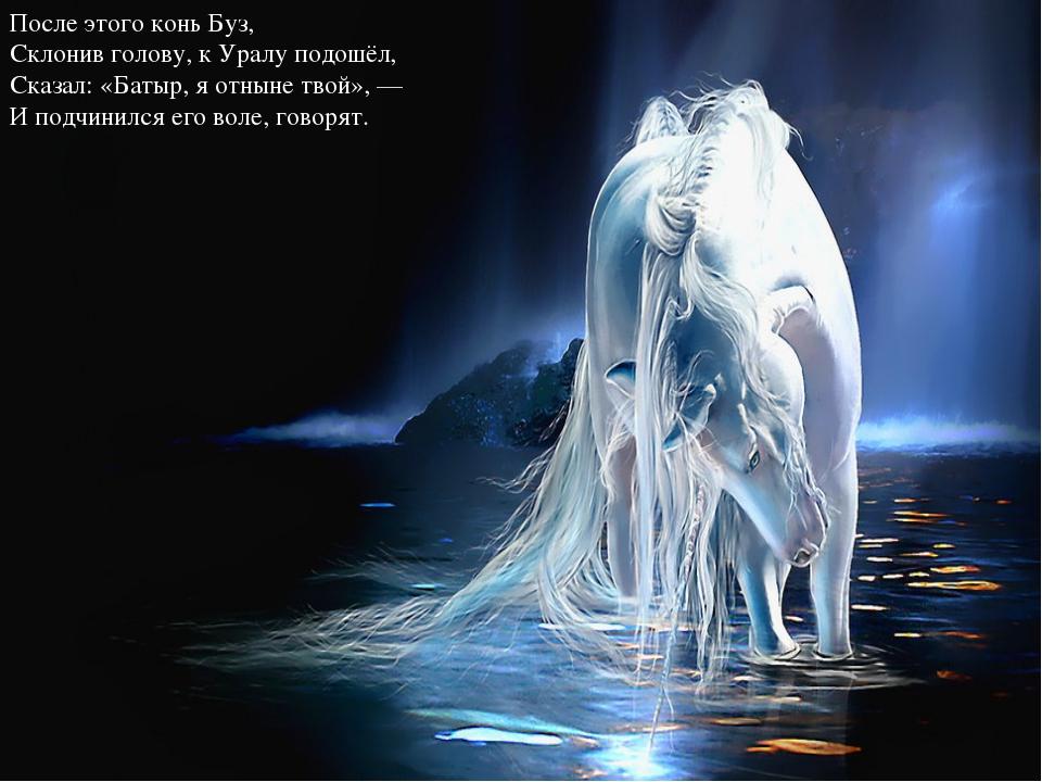 После этого конь Буз, Склонив голову, к Уралу подошёл, Сказал: «Батыр, я отны...