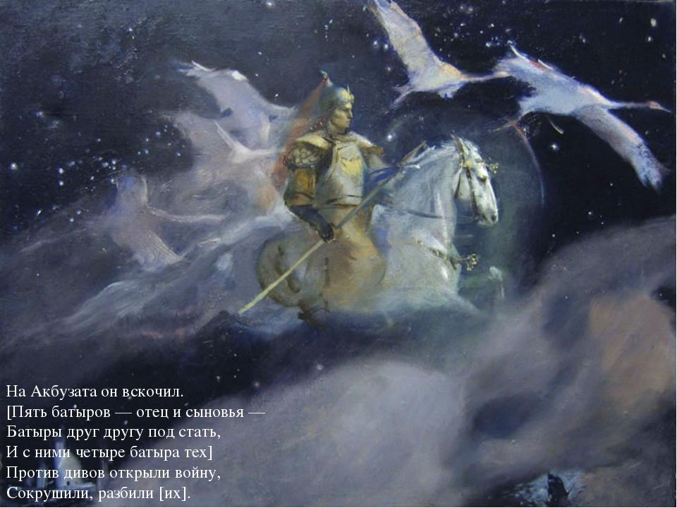 На Акбузата он вскочил. [Пять батыров — отец и сыновья — Батыры друг другу по...