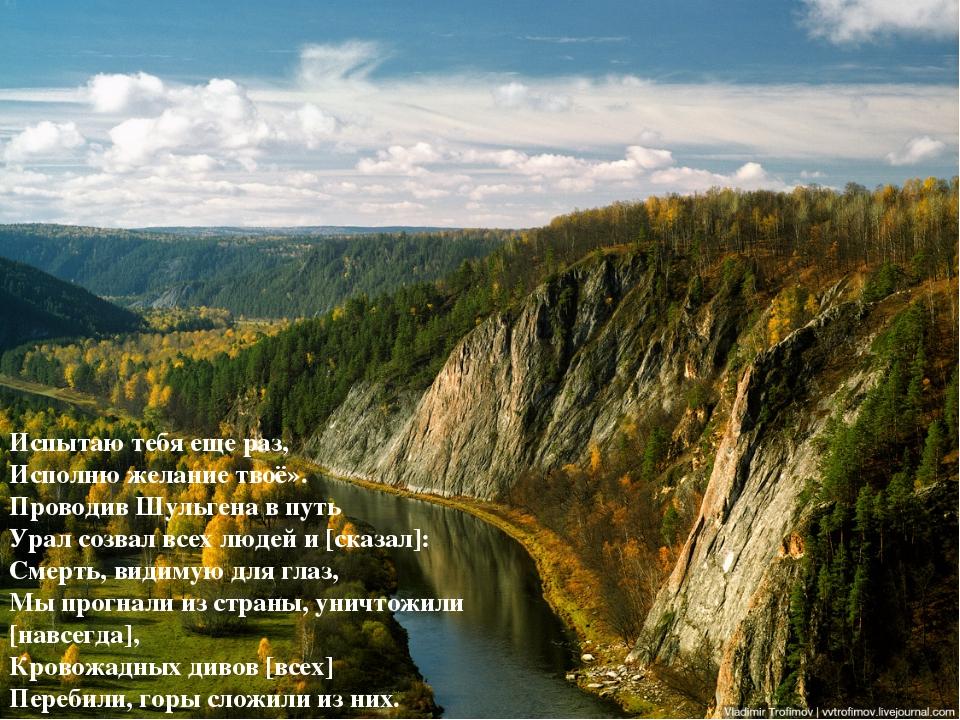 Испытаю тебя еще раз, Исполню желание твоё». Проводив Шульгена в путь Урал со...