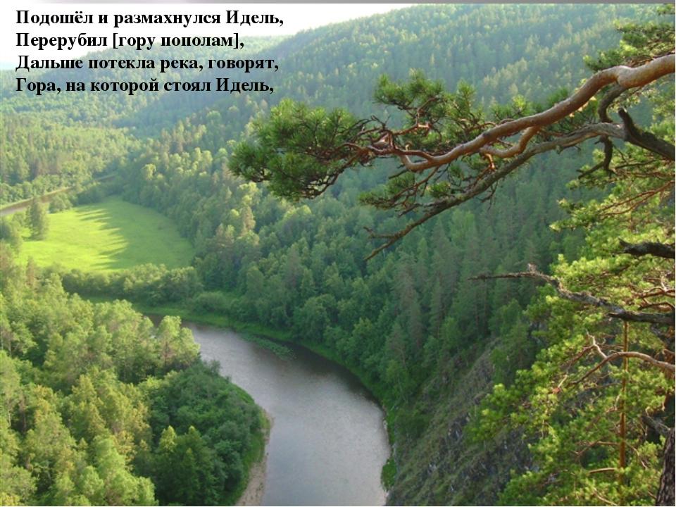 Подошёл и размахнулся Идель, Перерубил [гору пополам], Дальше потекла река, г...