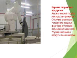 Нарезка творожных продуктов Автоматический подбор режущих инструментов - Слож