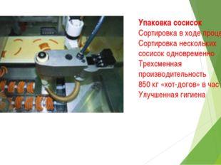 Упаковка сосисок Сортировка в ходе процесса Сортировка нескольких сосисок одн