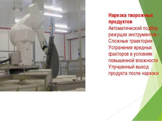 Нарезка творожных продуктов Автоматический подбор режущих инструментов - Слож...