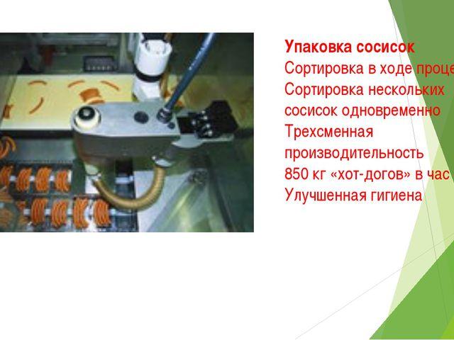Упаковка сосисок Сортировка в ходе процесса Сортировка нескольких сосисок одн...