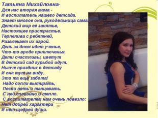 Татьяна Михайловна- Для нас вторая мама - И воспитатель нашего детсада. Знае