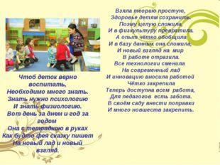 Взяла теорию простую, Здоровье детям сохранить. Поэму целую сложила, И в физк