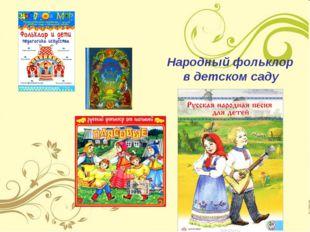 Народный фольклор в детском саду