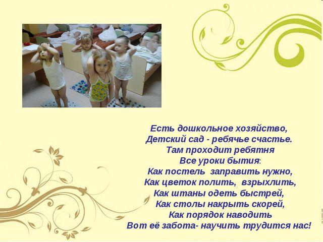 Есть дошкольное хозяйство, Детский сад - ребячье счастье. Там проходит ребятн...