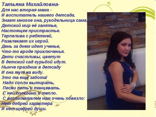 Татьяна Михайловна- Для нас вторая мама - И воспитатель нашего детсада. Знае...