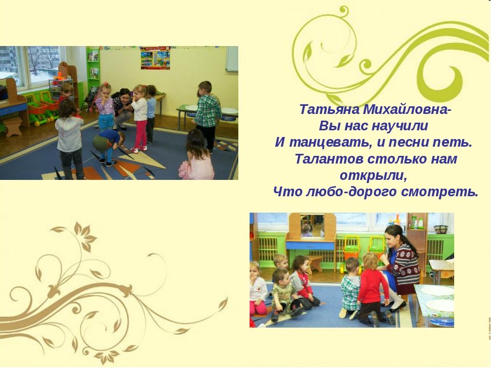 Татьяна Михайловна- Вы нас научили И танцевать, и песни петь. Талантов стольк...
