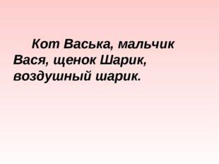 Кот Васька, мальчик Вася, щенок Шарик, воздушный шарик.