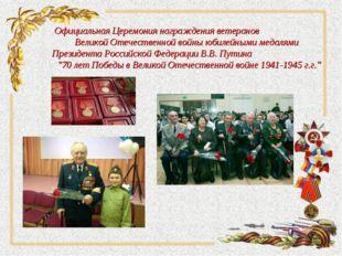 Официальная Церемония награждения ветеранов Великой Отечественной войны юбиле