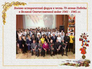 Военно-исторический форум в честь 70-летия Победы в Великой Отечественной вой