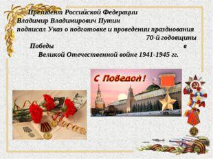 Президент Российской Федерации Владимир Владимирович Путин подписал Указ о по