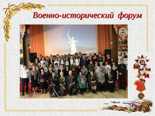 Военно-исторический форум