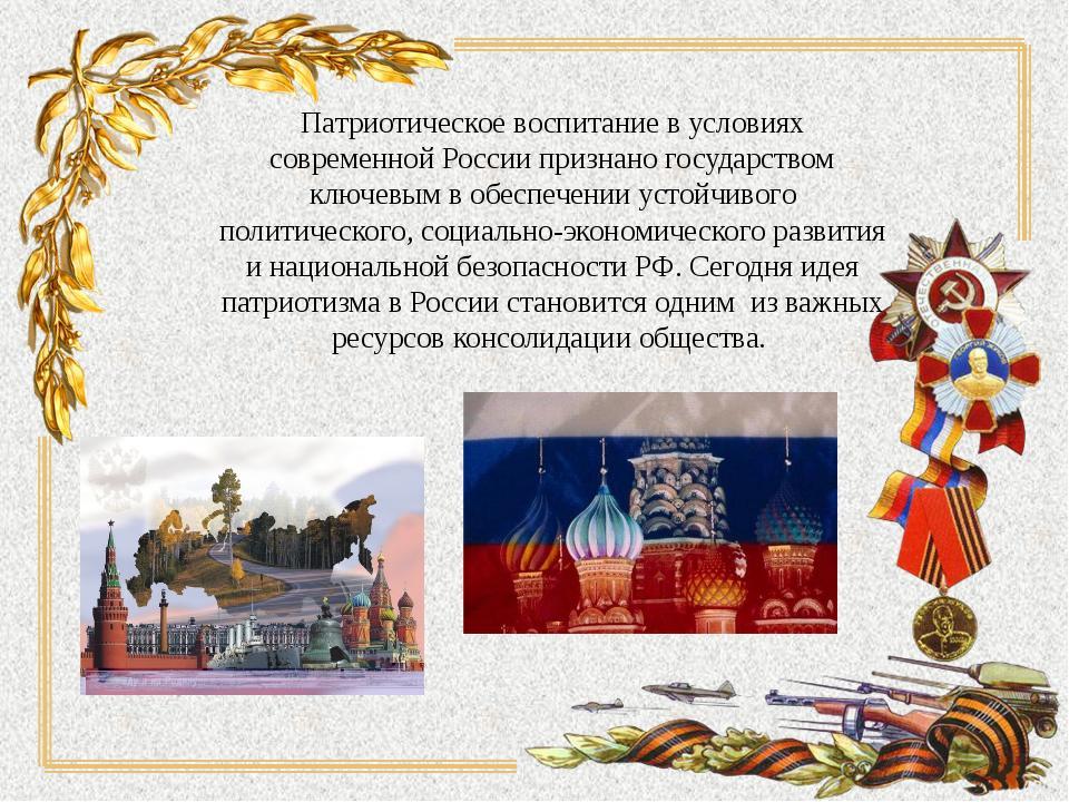 Патриотическое воспитание в условиях современной России признано государством...