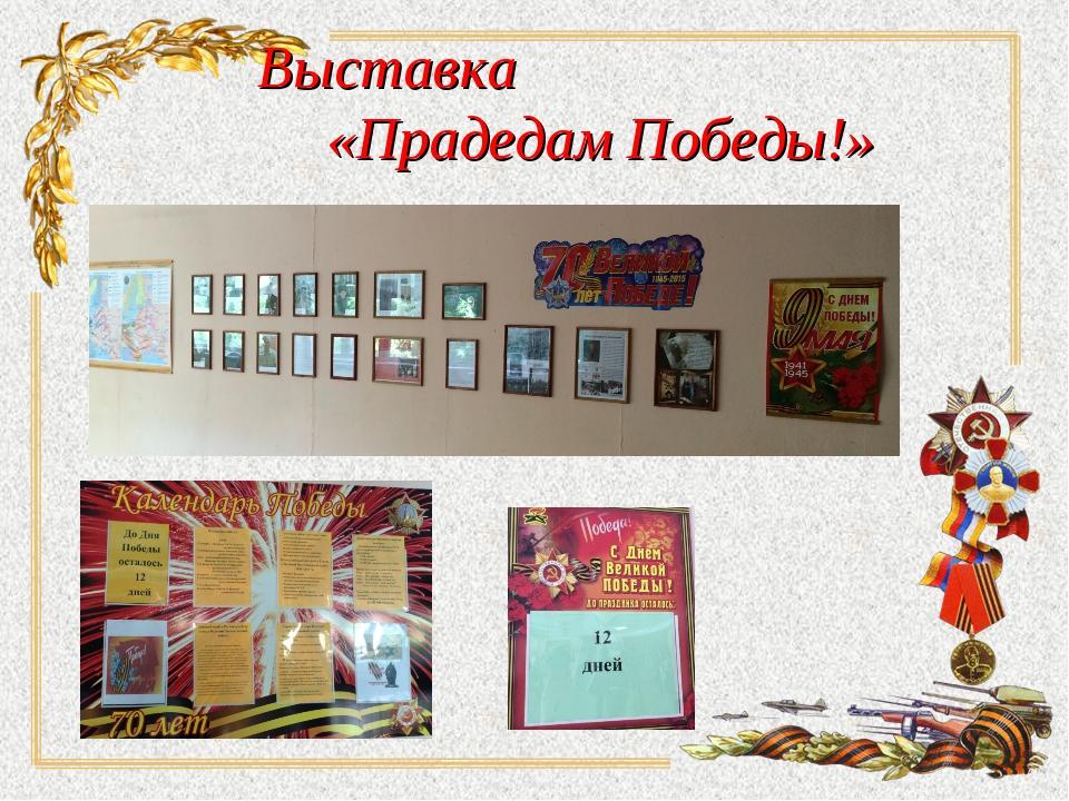 Выставка «Прадедам Победы!»