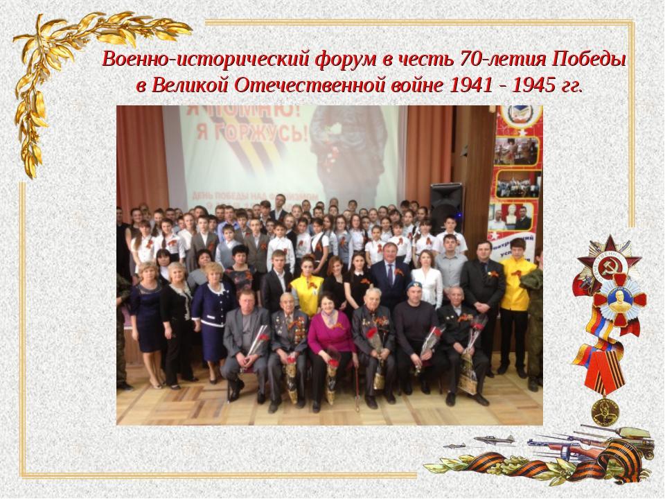 Военно-исторический форум в честь 70-летия Победы в Великой Отечественной вой...