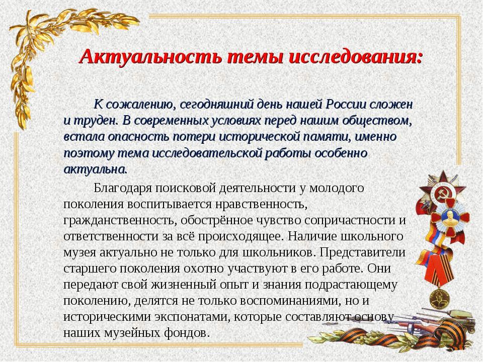 Актуальность темы исследования: К сожалению, сегодняшний день нашей России...