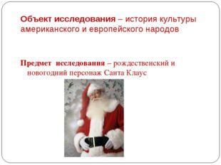 Предмет  исследования – рождественский и новогодний персонаж Санта Клаус Пре
