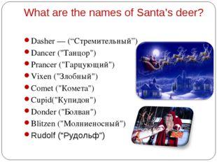 """Dasher — (""""Стремительный"""") Dasher — (""""Стремительный"""") Dancer (""""Танцор&"""